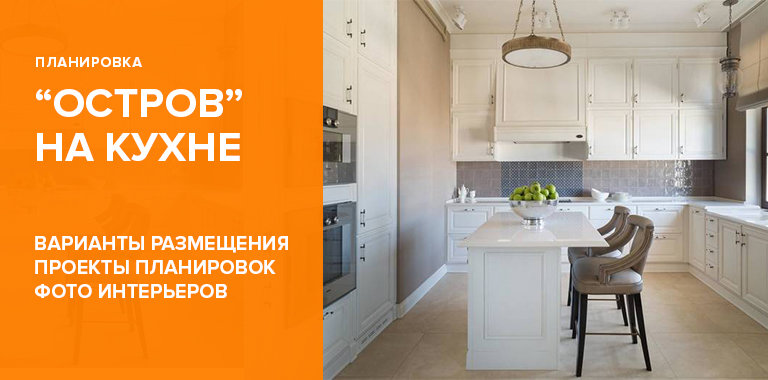Остров в интерьере современной кухни: фото проектов