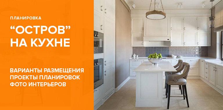 http://vashakuhnya.com/sites/default/files/styles/grand/public/field/image/ostrov-na-kuhne.jpg?itok=1eBKRiCS