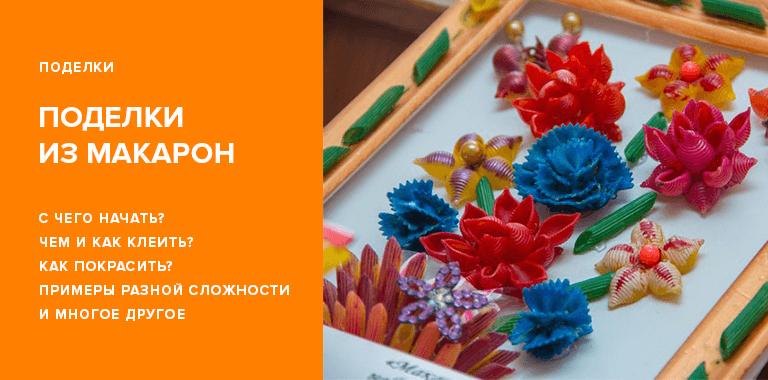 Поделки из макарон своими руками цветы для фото 67
