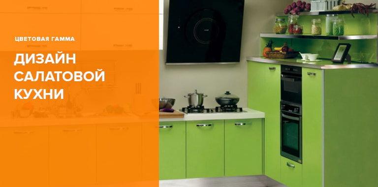 Дизайн салатовой кухни - фото интерьеров