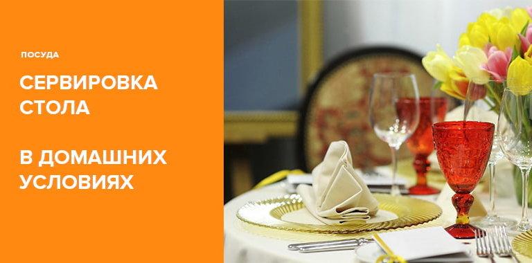 Сервировка стола в домашних условиях - Правила, советы, фото