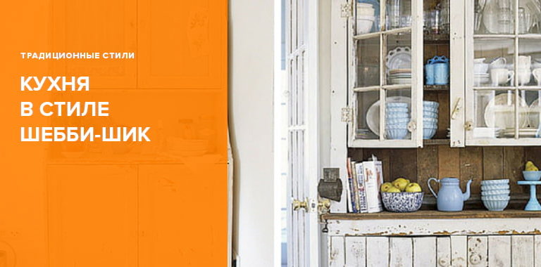 Кухня в стиле шебби шик - фото мебели и дизайна