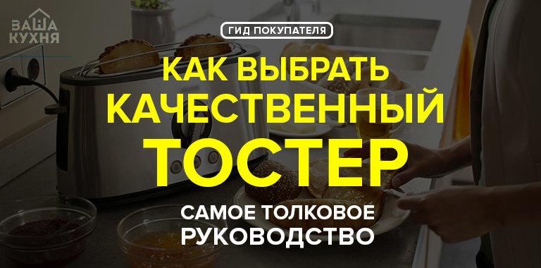 Выбор добротного тостера: только полезная информация