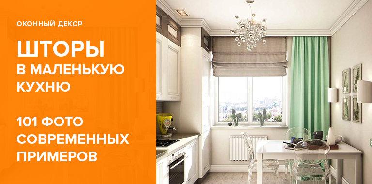 Удачные примеры использования штор на маленьких кухнях
