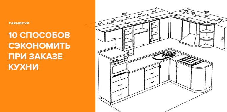 10 способов сэкономить при заказе кухни