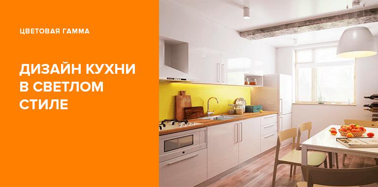 Дизайн кухни в светлом стиле: фото примеры оформления