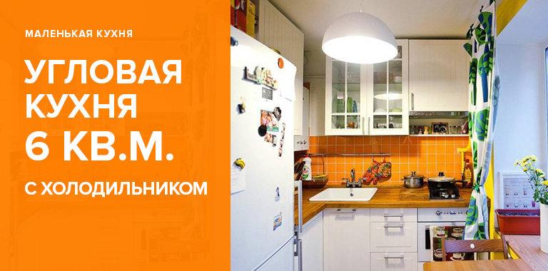 Фото примеров угловых кухонь площадью 6 квадратов с холодильником