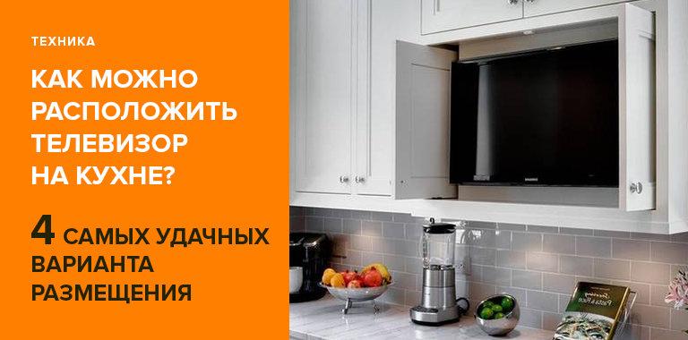 4 самых удачных варианта размещения телевизора на вашей кухне