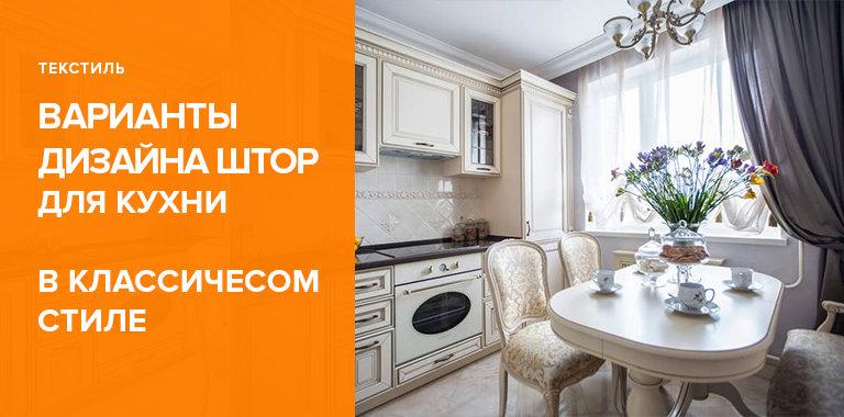 40 фото штор для кухни в классическом стиле
