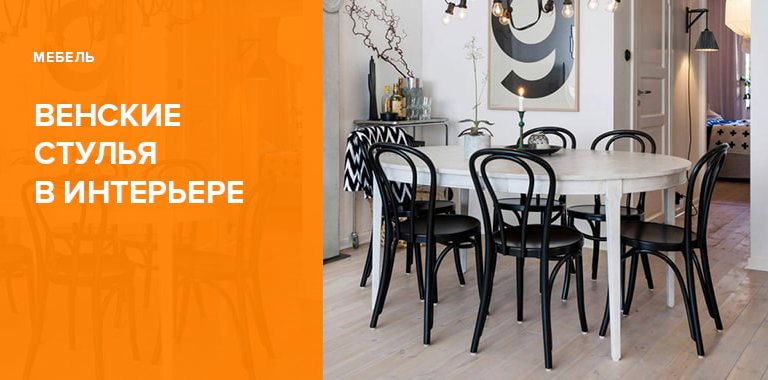 Венские стулья в самых различных интерьерах