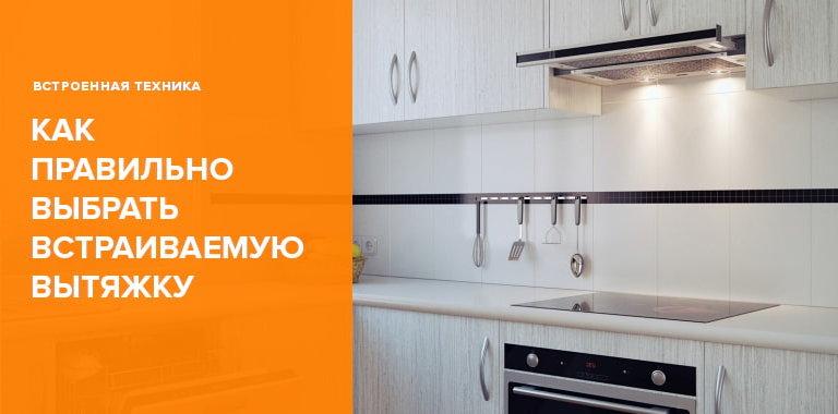 Как выбрать встраиваемую вытяжку на кухню - Советы экспертов