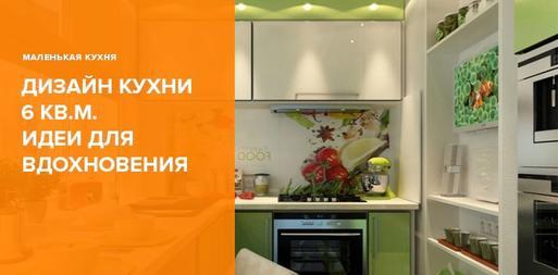 Кухня площадью 6 квадратных метров: фото удачных вариантов дизайна