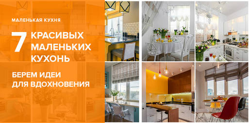 Семь самых красивых маленьких кухонь по версии Vashakuhnya.com