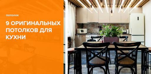 Оригинальные потолки для кухни фото