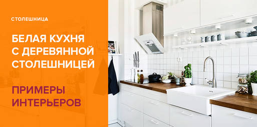 Белая кухня с деревянной столешницей: фото интерьеров.