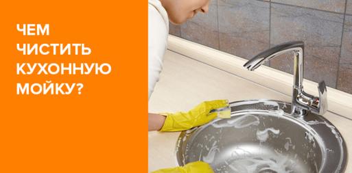 Чем чистить кухонную мойку?