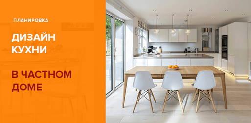 Дизайн кухни в частном доме - Примеры интерьеров