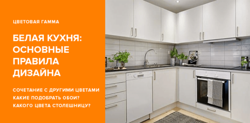 Белые кухни в интерьере - подборка реальных фото