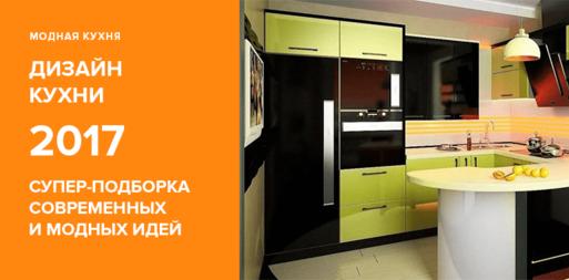 Современные идеи дизайна кухни: фото самых трендовых интерьеров