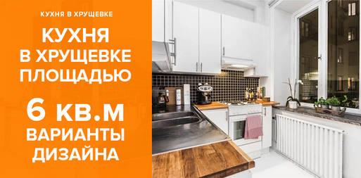 Кухня в хрущевке площадью 6 кв.м.: фото дизайна и декора