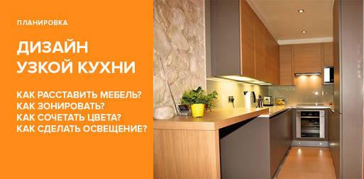 Узкая кухня: фото вариантов дизайна