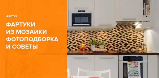 Фартук из мозаики на кухню: фото примеров в интерьере