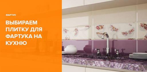 Фартук для кухни из керамической плитки: Примеры выкладки