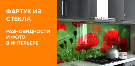 Фартук для кухни из стекла - Разновидности и фото в интерьере