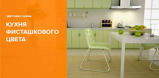 Кухи фисташкового цвета: фото, советы по дизайну и декору