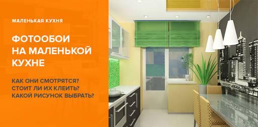 Фотообои в интерьере маленькой кухни: Как они смотрятся?