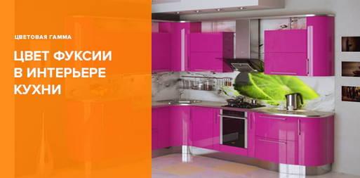 Фото кухни цвета фуксии