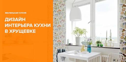 Фото дизайна маленькой кухни в хрущевке