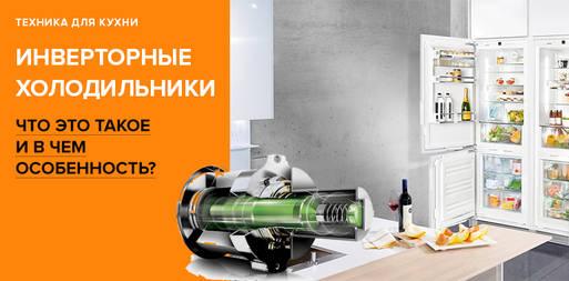 Что такое инверторные холодильники и в чем принцип их работы?