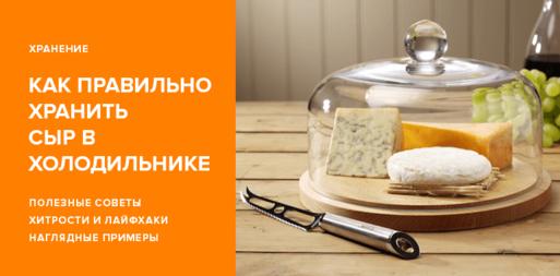 Как правильно хранить сыр в холодильнике: советы и хитрости