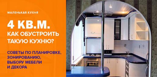 Советы по обустройству малогабатиртной кухни, площадью 4 квадратных метра