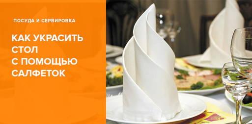 Как украсить стол салфетками легким способом