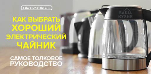 Как найти хороший электрочайник по цене и качеству - советы экспертов от Vashakuhnya.com