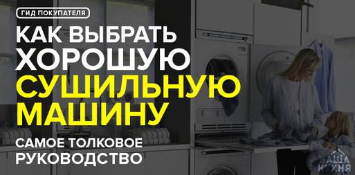 Гид покупателя по выбору сушильной машины для белья для дома