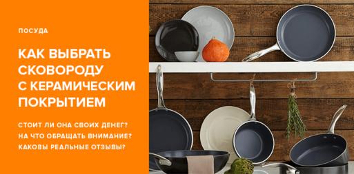 Сковорода с керамическим покрытием: обзор плюсов и минусов