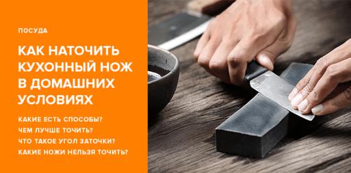 Как наточить нож в домашних условиях: способы и советы