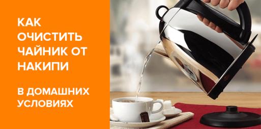 Как очистить чайник от накипи в домашних условиях: 8 верных способа