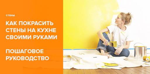 Как покрасить стены на кухне своими руками - Полное руководство
