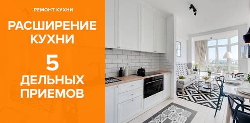 Расширяем кухню: Обзор визуальных и физических приемов