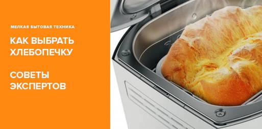 Как выбрать хлебопечку - Советы экспертов