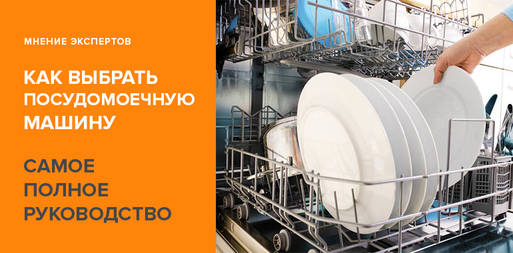 Как выбрать посудомоечную машину для дома: Гид покупателя