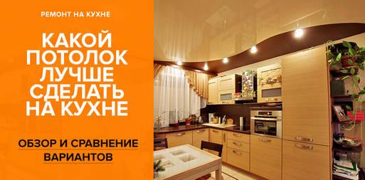 Фото вариантов как можно сделать потолок на кухне