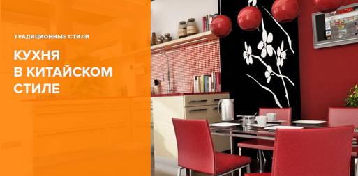 Интерьер кухни в китайском стиле - фото