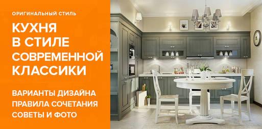 Фото кухонь в стиле современной классики