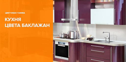 Кухня цвета баклажан - фото гарнитуров и интерьера