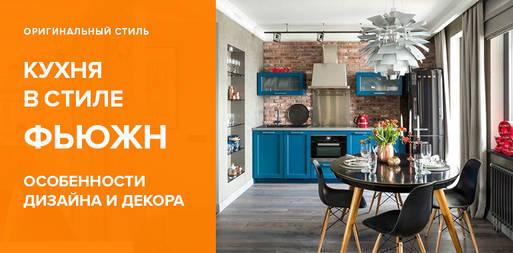 Фото кухонь в оригинальном стиле фьюжн